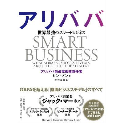アリババ 世界最強のスマートビジネス  /文藝春秋/ミン・ゾン
