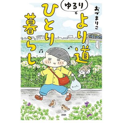 ゆるりより道ひとり暮らし   /文藝春秋/おづまりこ