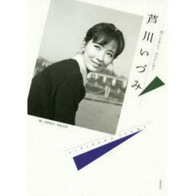 芦川いづみ 愁いを含んで、ほのかに甘く  /文藝春秋/高崎俊夫