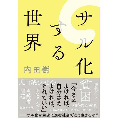 サル化する世界   /文藝春秋/内田樹