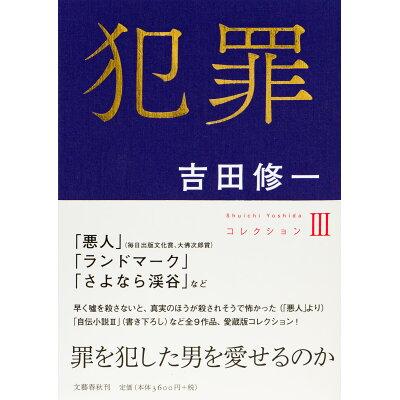 犯罪   /文藝春秋/吉田修一