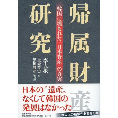 帰属財産研究 韓国に埋もれた「日本資産」の真実