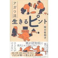 アガワ流生きるピント   /文藝春秋/阿川佐和子