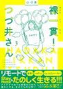 裸一貫!つづ井さん  3 /文藝春秋/つづ井