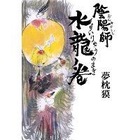 陰陽師 水龍ノ巻   /文藝春秋/夢枕獏