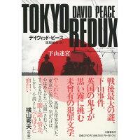 TOKYO REDUX 下山迷宮  /文藝春秋/デイヴィッド・ピース