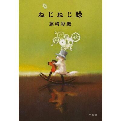 ねじねじ録   /水鈴社/藤崎彩織