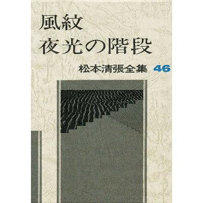 松本清張全集  46 /文藝春秋/松本清張