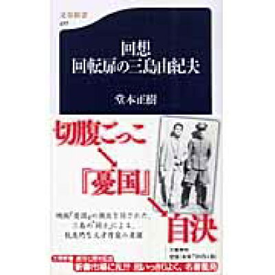 回想回転扉の三島由紀夫   /文藝春秋/堂本正樹