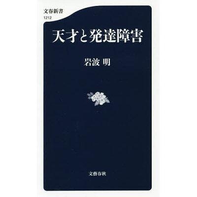 天才と発達障害   /文藝春秋/岩波明