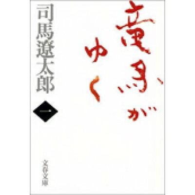 竜馬がゆく  1 新装版/文藝春秋/司馬遼太郎