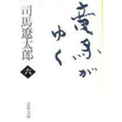 竜馬がゆく  6 新装版/文藝春秋/司馬遼太郎