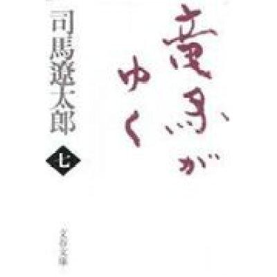 竜馬がゆく  7 新装版/文藝春秋/司馬遼太郎