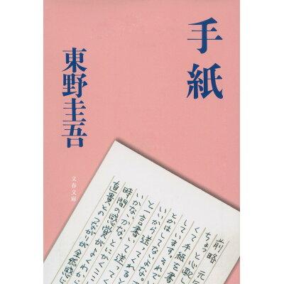 手紙 東野圭吾