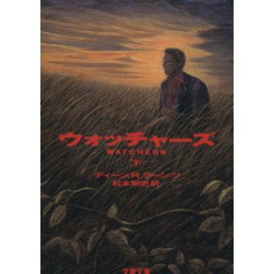 ウォッチャ-ズ  下 /文藝春秋/ディ-ン・R.ク-ンツ