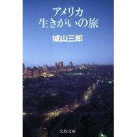 アメリカ生きがいの旅   /文藝春秋/城山三郎