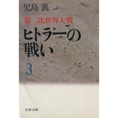 ヒトラ-の戦い 第二次世界大戦 3 /文藝春秋/児島襄