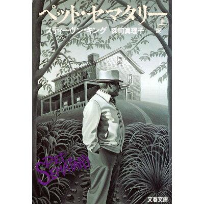 ペット・セマタリ-  上 /文藝春秋/スティ-ヴン・キング