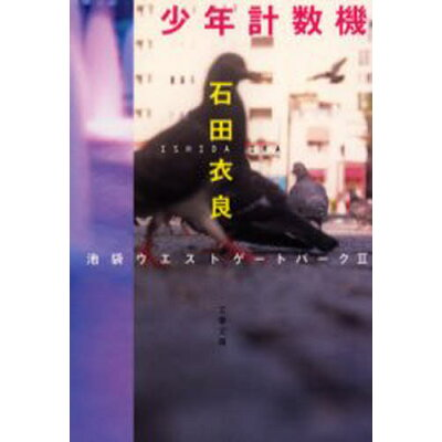 少年計数機 池袋ウエストゲ-トパ-ク2  /文藝春秋/石田衣良