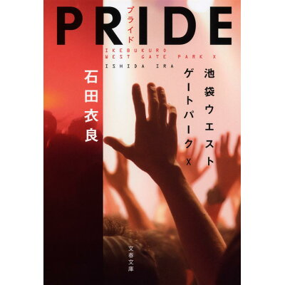 PRIDE 池袋ウエストゲ-トパ-ク10  /文藝春秋/石田衣良