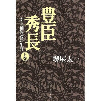 豊臣秀長 ある補佐役の生涯 上 /文藝春秋/堺屋太一