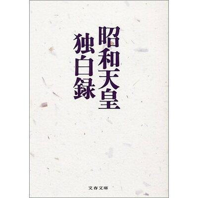 昭和天皇独白録   /文藝春秋/寺崎英成