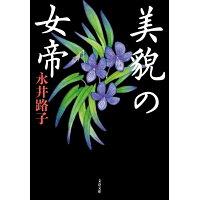 美貌の女帝   新装版/文藝春秋/永井路子