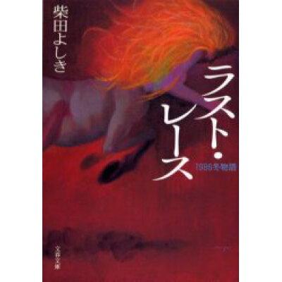 ラスト・レ-ス 1986冬物語  /文藝春秋/柴田よしき