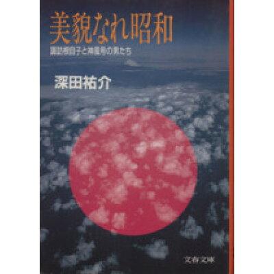 美貌なれ昭和 諏訪根自子と神風号の男たち  /文藝春秋/深田祐介