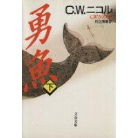 勇魚(いさな)  下 /文藝春秋/C.W.ニコル