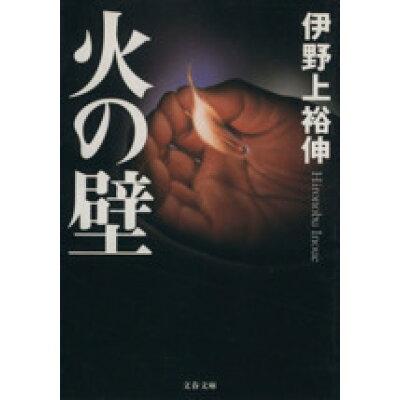 火の壁   /文藝春秋/伊野上裕伸