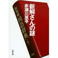 新解さんの謎   /文藝春秋/赤瀬川原平