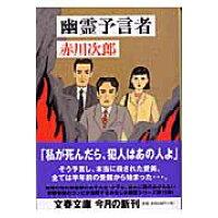 幽霊予言者   /文藝春秋/赤川次郎