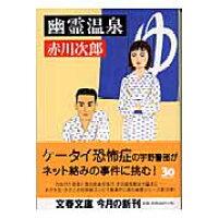 幽霊温泉   /文藝春秋/赤川次郎