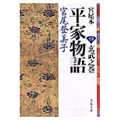宮尾本平家物語  4(玄武之巻) /文藝春秋/宮尾登美子