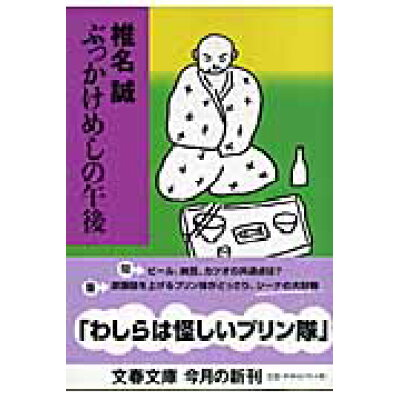 ぶっかけめしの午後   /文藝春秋/椎名誠