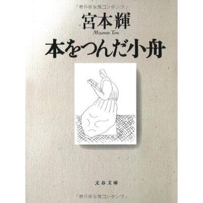 本をつんだ小舟   /文藝春秋/宮本輝
