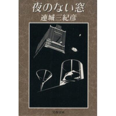夜のない窓   /文藝春秋/連城三紀彦