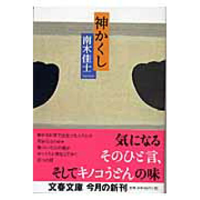 神かくし   /文藝春秋/南木佳士
