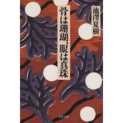 骨は珊瑚、眼は真珠   /文藝春秋/池澤夏樹