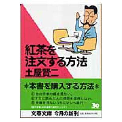 紅茶を注文する方法   /文藝春秋/土屋賢二