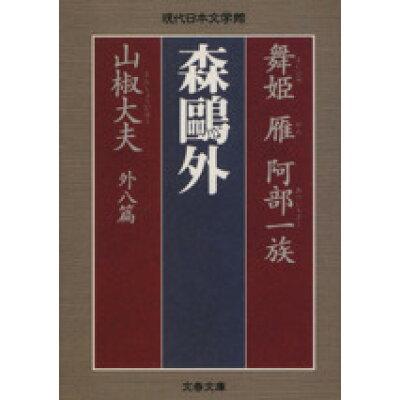舞姫/雁/阿部一族/山椒大夫   /文藝春秋/森鴎外