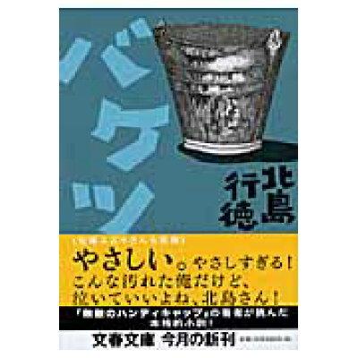 バケツ   /文藝春秋/北島行徳
