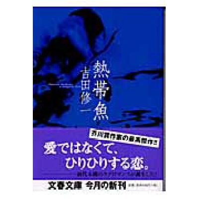 熱帯魚   /文藝春秋/吉田修一