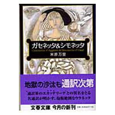 ガセネッタ&シモネッタ   /文藝春秋/米原万里