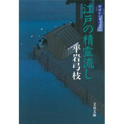 江戸の精霊流し 御宿かわせみ31  /文藝春秋/平岩弓枝