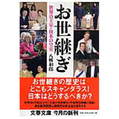 お世継ぎ 世界の王室・日本の皇室  /文藝春秋/八幡和郎