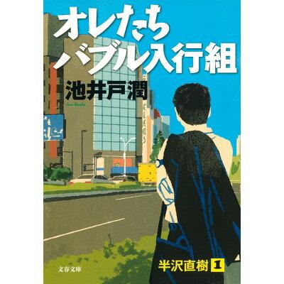 オレたちバブル入行組   /文藝春秋/池井戸潤