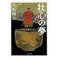 壮心の夢   /文藝春秋/火坂雅志
