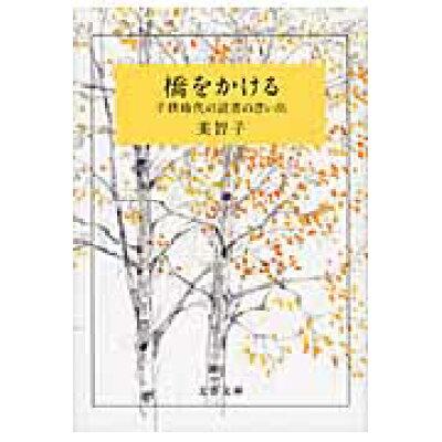 橋をかける 子供時代の読書の思い出  /文藝春秋/皇后